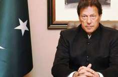 وزیراعظم عمران خان کی کوئٹہ دھماکہ کی شدید مذمت ، قیمتی جانوں کے ضیاع ..