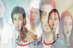 ڈرامہ سیریل''خدا اور محبت'' کے تیسرے سیزن پر کام شروع