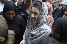مسلم لیگ ن کی نائب صدر مریم نواز کے خلاف ایک اور انکوائری کا آغاز