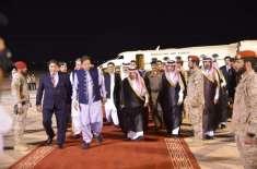 وزیر اعظم پاکستان عمران خان سعودی عرب کے ایک روزہ  دورہ پر ریاض  پہنچ ..