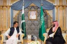 پاکستان سعودیہ تعلقات اگلی نسلوں کو منتقل کرنے کا منصوبہ تیار