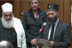 نیوزی لینڈ کی پارلیمنٹ میں قرآن پاک کی جن آیات کی تلاوت کی گئی اُن میں ..