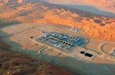 سعودی عرب کے علاقے شیبہ میں تیل اور گیس کے وسائل کی مقدار نے دُنیا کو ..