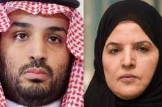 سعودی ولی عہد کی بہن شہزادی حصہ کیخلاف فرانس میں  عدالتی ٹرائل کا آغاز