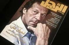 عمران خان کی تصویر سعودی میگزین کے سرورق کی زینت بن گئی