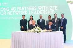 زونگ فور جی اور زیڈ ٹی ای کے مابین نیٹ ورک کی توسیع کے معاہدے پر دستخط