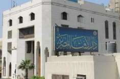 اخوان المسلمون کے پیروکار دور حاضر کے خوارج ہیں' مصری دارالافتاء