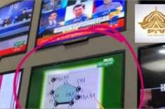 سرکاری ٹی وی اسد عمر کی وزارت خزانہ چھوڑنے کی خبر سے بے خبر