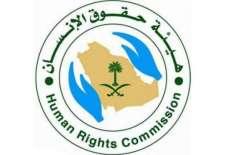 نسلی امتیاز کو کو جرم قرار دیا جائے. سعودی انسانی حقوق کمیشن کی سفارش