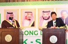 سعودی ولی عہد کے دورہ پاکستا ن کے اختتام پر مشترکہ اعلامیہ جاری