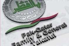 پاک قطرجنرل تکافل اور ایمان اسلامک بینک کے درمیان معاہدہ