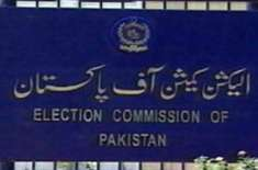 الیکشن کمیشن نے قومی اسمبلی کے حلقہ 205 گھوٹکی کے غیر حتمی نتائج کا اعلان ..