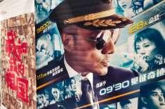 فلم ''دی کیپٹن'' 350 ملین یان کا بزنس کرکے باکس آفس میں پہلے نمبر ..