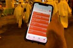 سعودیہ نے اگلے برس حج پر آنے والوں کے لیے اہم اعلان کر دیا