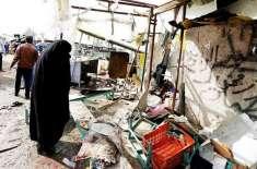 عراق کے شہر کربلا میں بم دھماکہ