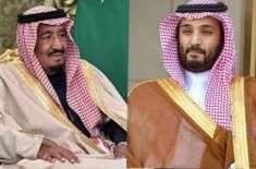 یوم پاکستان کے موقع پر سعودی عرب کی قیادت کی جانب سے مبارک باد کا پیغام ..