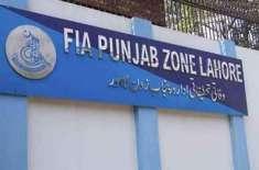ایف آئی اے نے جج وڈیو کیس کا چالان انسداد الیکٹرانک کرائم کی عدالت ..
