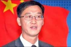 چین خطے میں امن اور ترقی کی حمایت کرتا رہے گا. چینی سفیر