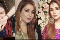 کراچی سے بیوٹیشن کا کورس کرنے کیلیے لاہور آنے والی لڑکی پُراسرا طور ..