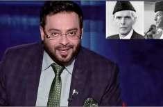 قائد اعظم کے بیٹے عمران خان نےکراچی کا دل جیت لیا، عامر لیاقت
