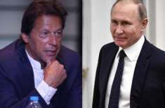 وزیراعظم عمران خان اور روسی صدرکے درمیان ملاقات