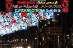 قونصلیٹ جنرل پاکستان بارسلونا میں پہلی بارمیں کرسمس اور قائد ڈے کی ..