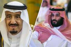 یوم پاکستان پر سعودی قیادت کا پیغام