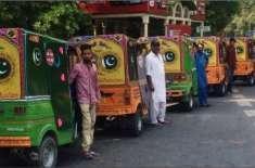 برطانوی شاہی جوڑے کا استقبال کرنے کے لیے لاہور اور راولپنڈی کے رکشہ ..