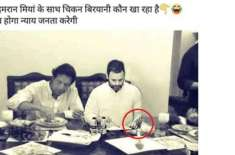 عمران خان کی بھارتی رہنما راہول گاندھی کے ساتھ بریانی کھانے کی تصویر ..