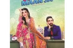 پاکستانی رومانٹک کامیڈی فلم 'ہیر مان جا' یوں تو عیدالاضحیٰ پر ریلیز ..