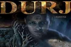فلم ''دُرج'' 18 اکتوبر کو پاکستان میں نمائش کے لیے پیش کی جائے گی