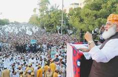 حکومت گرانے کیلئے مولانا فضل الرحمان کے دھرنے کا اعلان درست اقدام ہے ..
