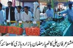 وہاڑی: ڈپٹی کمشنر عرفان علی کاٹھیا کا دارالامان اور رمضان بازار کا ..