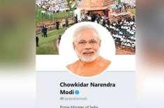 اپوزیشن کی شدید تنقید: نریندر مودی نے اپنے نام کے ساتھ 'چوکیدار' لگالیا