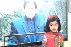 ''وزیراعظم کو بتانا چاہتی ہوں کہ پاکستان میں بچے، جوان اور بوڑھے سب ..