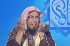 منگنی شُدہ نوجوانوں کو سعودی عالم نے شاندار خوش خبری سُنا دی