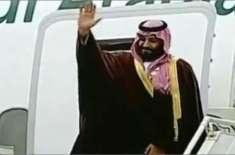 سعودی ولی عہد محمد بن سلمان کامیاب دورہ پاکستان کے بعد واپس روانہ