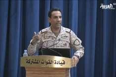 سعودی عرب نے حوثیوں کی جانب سے جنگی طیارہ مار گرانے کی تردید کر دی