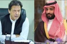 سعودی ولی عہد کے دورہ پاکستان کے مثبت نتائج آںا شروع