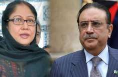 احتساب عدالت نے آصف علی زرداری اور فریال تالپور کو جیل میں اے کلاس ..