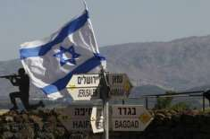 امریکا کی جانب سے مقبوضہ وادی گولان پر اسرائیلی خودمختاری تسلیم کرنے ..
