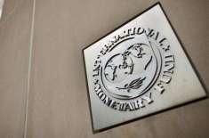 بین الاقوامی مالیاتی فنڈ(آئی ایم ایف) کی جانب سے آئندہ ہفتہ پاکستان ..