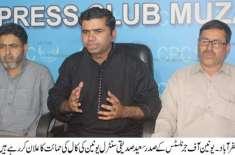 آزاد کشمیر کے صحافیوں کا 24 اگست کو سیز فائر لائن کی طرف مارچ کا اعلان