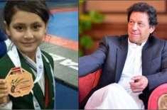 وزیراعظم نے پاکستان کی کم عمر ایتھلیٹ عائشہ ایاز کو ملاقات کے لیے بلا ..