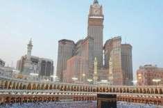 مکّہ مکرمہ میں تین نئے اسلامی عجائب گھر قائم کیے جائیں گے