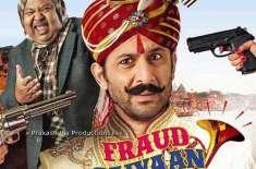 سارہ لورین کی کامیڈی ڈرامہ فلم'' فراڈ سیاں'' کو سنسر سرٹیفکیٹ مل ..