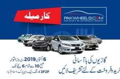 پاک ویلز اسلام آباد میں دوسرا کار میلہ منعقد کرے گا