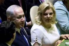 اسرائیلی وزیراعظم کی اہلیہ پر دھوکہ دہی اور کرپشن الزام میں جرمانہ ..