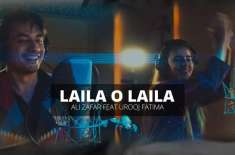 گلوکار علی ظفر نے 12 سالہ مداح عروج فاطمہ کے ساتھ گانا 'لیلا او لیلا' ..