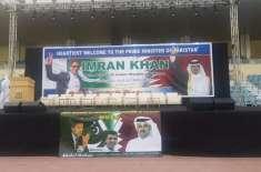 وزیر اعظم عمران خان کا قطر میں خطاب،
